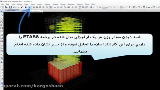 نحوه بدست آوردن وزن اجزای مدل شده در برنامه ETABS 2016