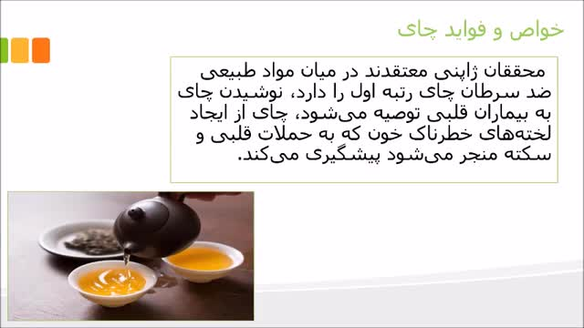 خواص و فواید چای