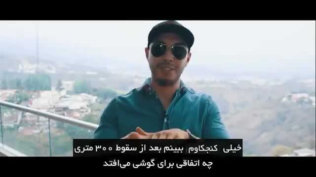 کلیپی از تست سقوط گلکسی اس 8 از ارتفاع 300 متری + زیرنویس فارسی