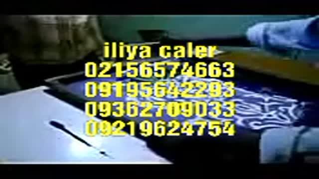 فروش پودر و چسب فلوک02156574663ایلیاکالر