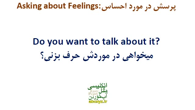 صحبت در مورد احساس در انگلیسی / Talking About Feelings in English