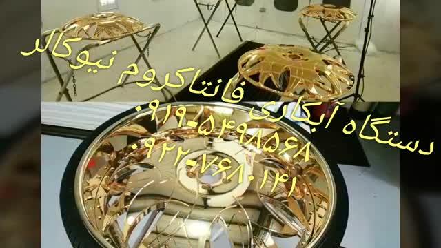 قیمت دستگاه کروم پاش نیوکالر02156571279