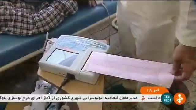 Iran Basij Free of Charge Heart clinic in School, Tehran city درمانگاه قلب بسیج تهران ایران
