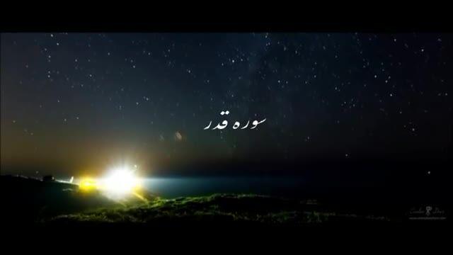 ترجمه دری سوره القدر و حدیث شریف در باره شب قدر