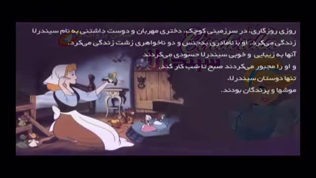 کتاب صوتی کودکان دوزبانه  سیندرلا شادن پژواک 1