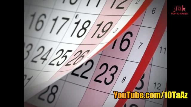 روزشمار تاریخ: 9 تیر برابر با 30 ژوین