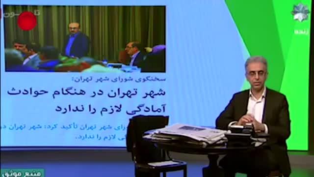 کنایه رضا رفیع به اظهارات سخنگوی شورای شهر تهران درباره زلزله تهران