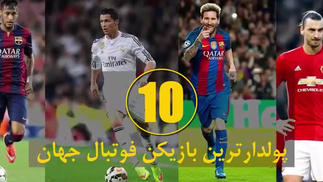 10 تا از پولداترین بازیکنان جهان فوتبال