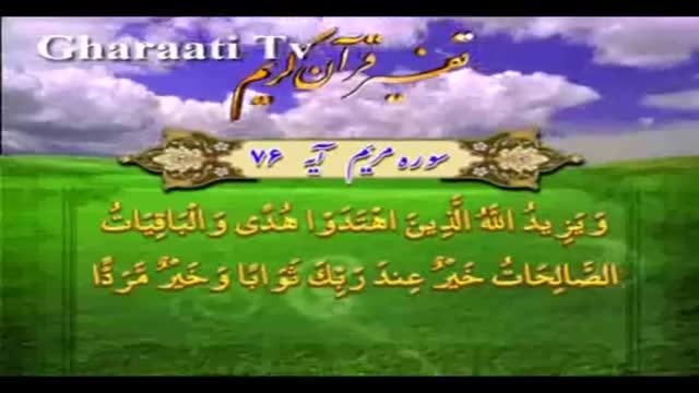 قرایتی / تفسیر آیه 76 سوره مریم، باقیات الصالحات