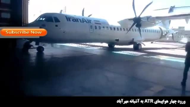نخستین هواپیماهای ATR خریداری شده از سوی ایرانایر در فرودگاه مهرآباد به زمین نشستند