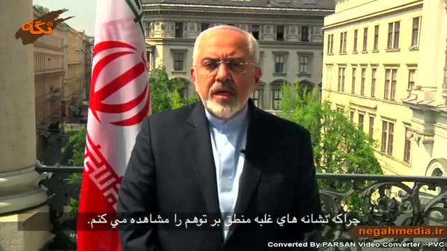 پیام وزیر امور خارجه ایران