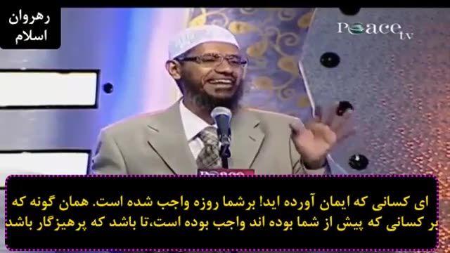 چرا ما مسلمانان روزه می گیریم ؟ دکتر ذاکر نایک