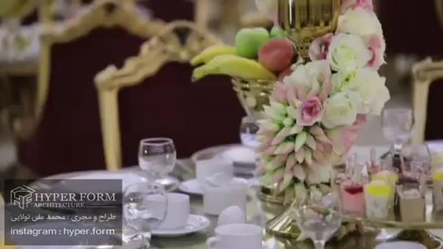 HYPERFORM   طراحی داخلی تالار عروسی   ساخت تالار پذیرایی   طراحی باغ تالار  