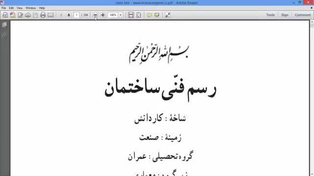 دانلود رایگان کتاب رسم فنی ساختمان به صورت PDF