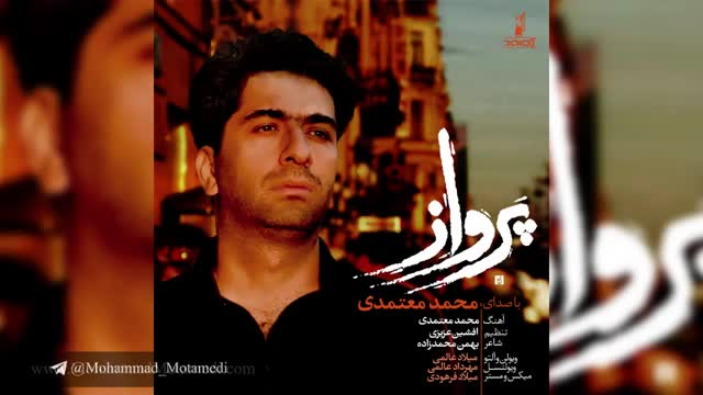 Mohammad Motamedi - Parvaz | محمد معتمدی - پرواز