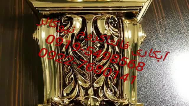 فروش پک مواد ابکاری فانتاکروم02156571279نیوکالر