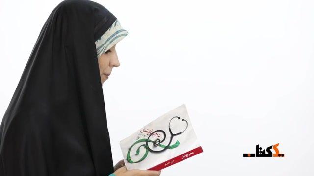 پویش کتاب خوانی کتاب و زندگی با محوریت کتاب دخیل عشق