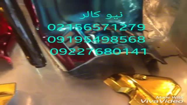 فروشنده دستگاه آبکاری فانتاکروم 02156571279 نیوکالر