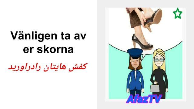 آموزش سویدی ـ جملات روزمره سویدی درس سوم