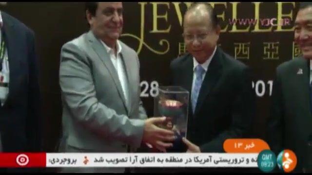 دعوت از  رییس اتحادیه طلا و جواهر ایران در نمایشگاه بینالمللی طلا و جواهر مالزی