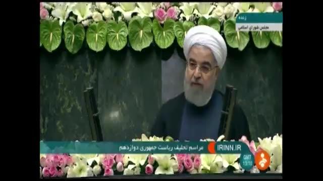 سخنرانی حسن روحانی در مراسم تحلیف ریاست جمهوری