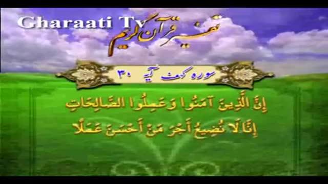 قرایتی / تفسیر آیه 30 و 31 سوره کهف، پاداش های مومنین درقیامت