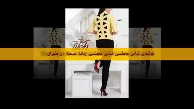 لباس زنانه مجلسی،بلاس زنانه ،لباس مجلسی ،طیطه در طهران 09122118688