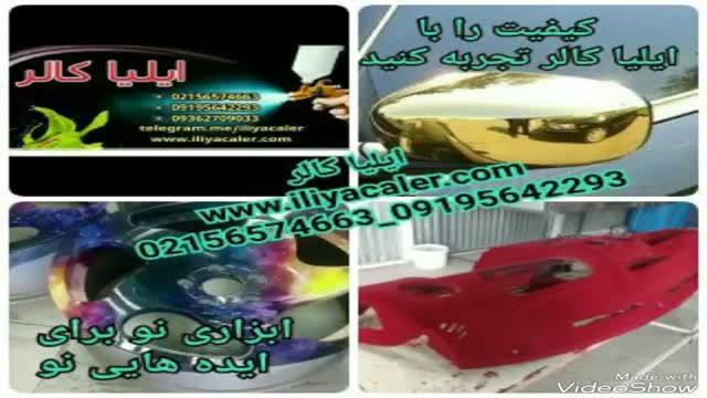 فروش دستگاه کروم  09384086735 ایلیاکالر