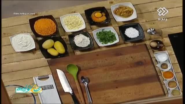 طرز تهیه کوفته بادمجان و سیب زمینی ( آقای بخشی )