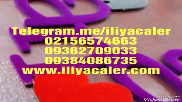 فروش اکلیل پاش و اکلیل7 رنگ ایلیاکالر02156574663