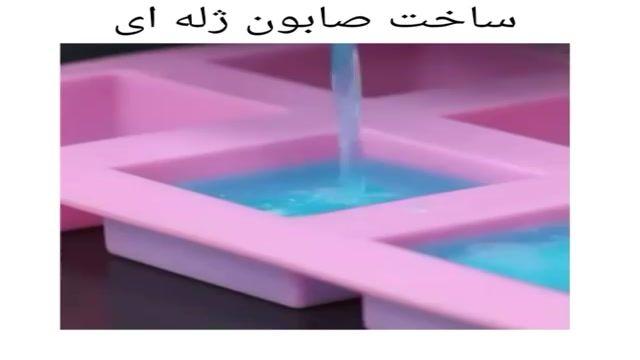 آموزش ساخت صابون ژله ای