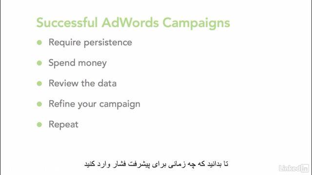 #11 آیا انتظارات شما از تبلیغات گوگل واقع گرایانه است؟