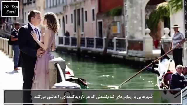 10 تا از شهرهای رومانتیک و عاشقانه جهان| Top 10 farsi