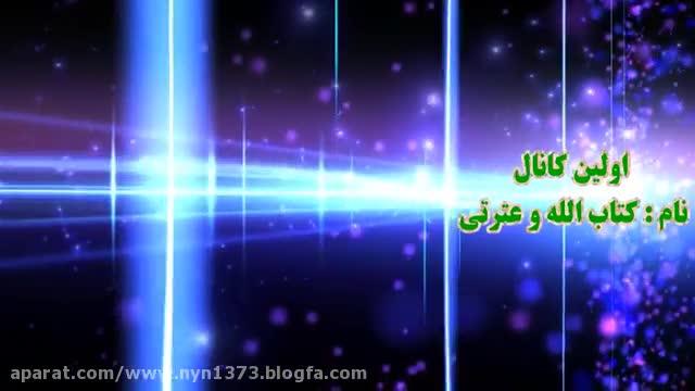 کلیپ فوری ویژه مسلمانان جهان منتشر شد ! ( مسلمانان ببینید و توجه کنید
