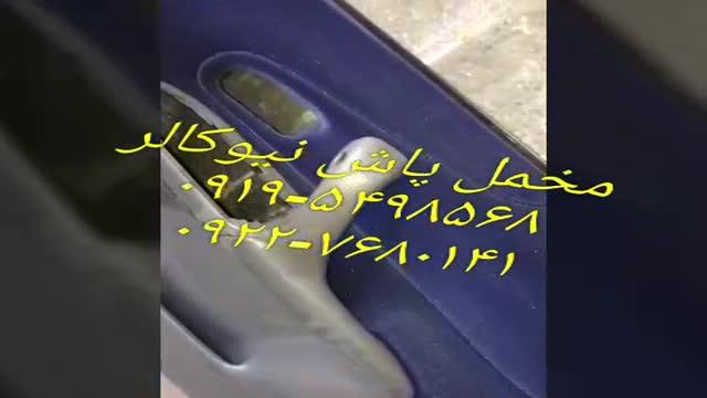 آموزش مخمل پاش و فلوک پاش 09195498568 نیوکالر
