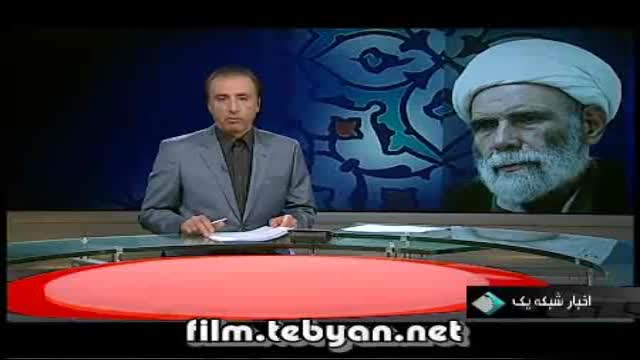 آیت الله آقامجتبی تهرانی دار فانی را وداع گفت