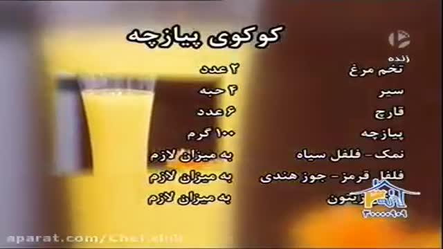 آموزش نحوه درست کردن کوکو پیازچه توسط سرآشپز کنتینانتال مصطفی حسینی ( بخش دوم )