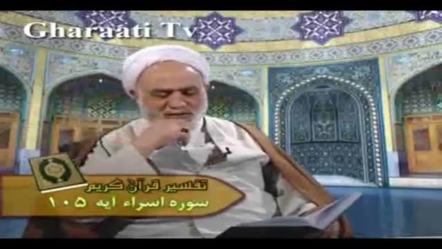 قرایتی / تفسیر آیه 105 و 106 سوره اسراء، دلایل نزول تدریجی آیات قرآن