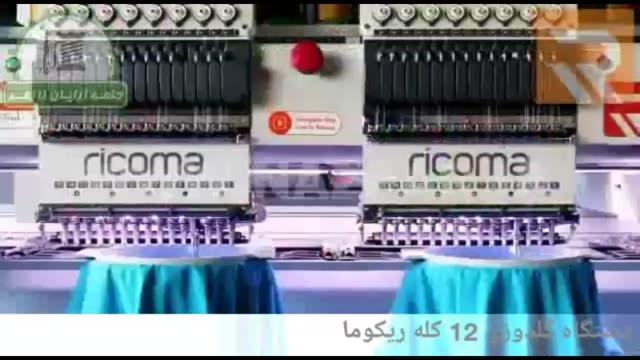 دستگاه گلدوزی کامپیوتری  ریکوما RICOMA
