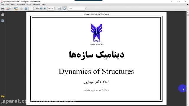 جزوه دینامیک سازه ها به صورت PDF