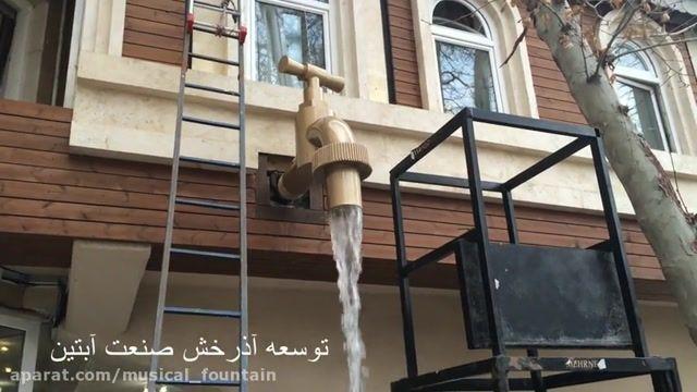 ساخت خلاقانه شیر آب مصنوعی www.abonoor.ir
