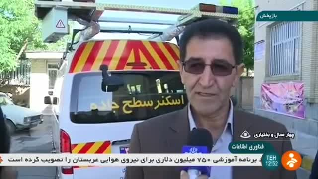 Iran Vehicle for Quality control in road construction کنترل کیفیت جاده ها با خودروی مجهز ایران