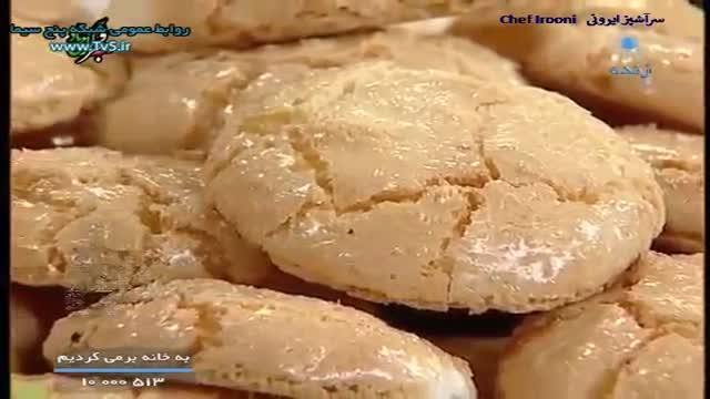خانم گلاور شیرینی نارگیلی Parinaz Golavar Shirini Nargili