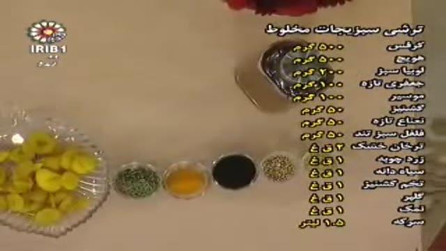 24-02-2012 ترشیمخلوط سبزیجات-خانم نمیرانیان.rm