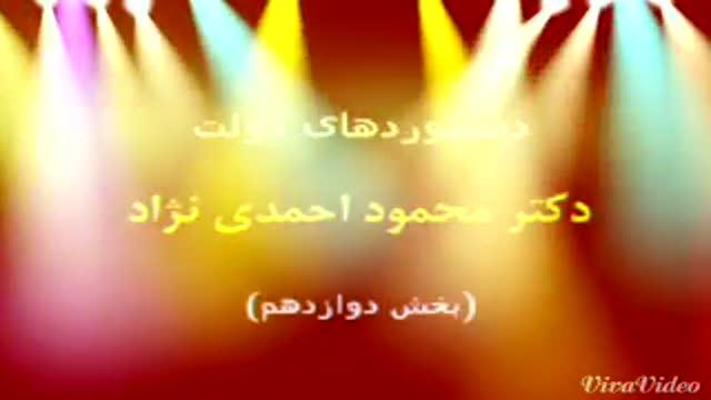 دستاوردها و خدمات دولت دکتر احمدی نژاد (بخش 12)
