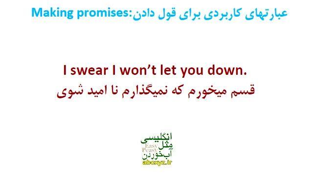 Making Promises in English/ قول دادن در انگلیسی