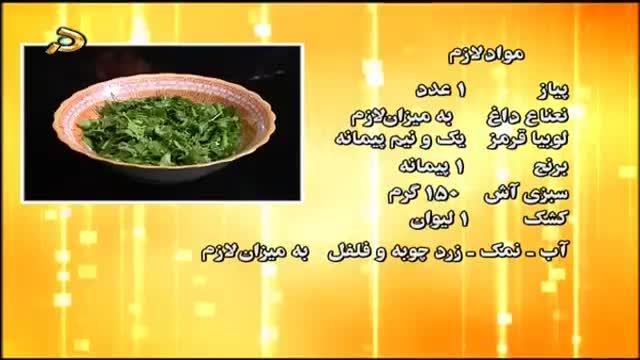 Amozesh Ash kashk تهیه آش کشک