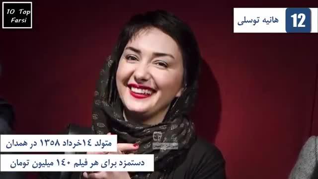 دستمزد میلیونی بازیگران زن ایرانی   Top 10 farsi