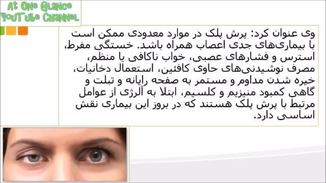 دلیل پرش پلک چشم چیست؟