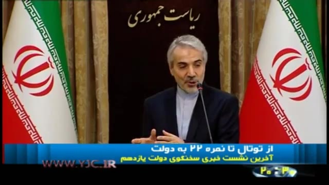 نمره 22 به سخنگوی دولت یازدهم در آخرین نشست خبری دولت